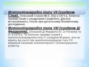 Мукополісахаридоз типу VII (синдром Слая). Описаний Слаєм (W.S. Sly) в 1973 р. К