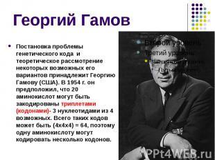Георгий Гамов Постановка проблемы генетического кода и теоретическое рассмотрени