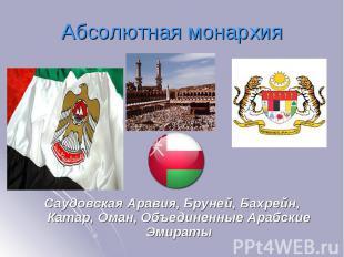 Саудовская Аравия, Бруней, Бахрейн, Катар, Оман, Объединенные Арабские Эмираты С