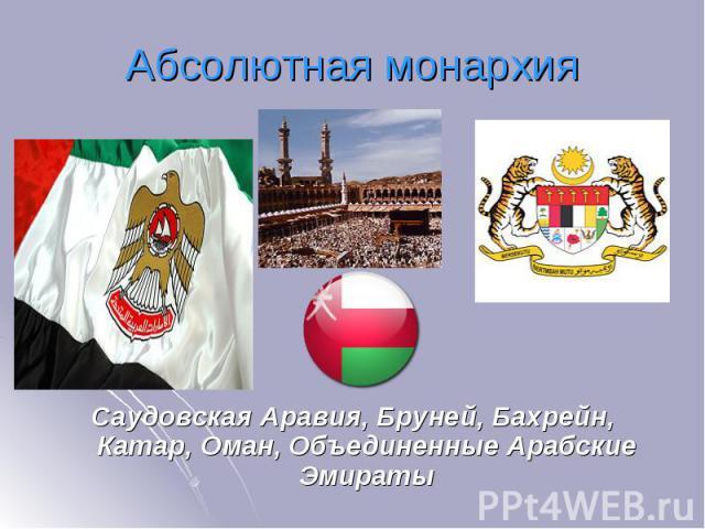 Саудовская Аравия, Бруней, Бахрейн, Катар, Оман, Объединенные Арабские Эмираты Саудовская Аравия, Бруней, Бахрейн, Катар, Оман, Объединенные Арабские Эмираты