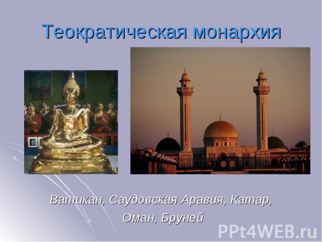 Ватикан, Саудовская Аравия, Катар, Ватикан, Саудовская Аравия, Катар, Оман, Бруней