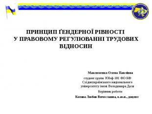 ПРИНЦИП ҐЕНДЕРНОЇ РІВНОСТІ У ПРАВОВОМУ РЕГУЛЮВАННІ ТРУДОВИХ ВІДНОСИН Максименко