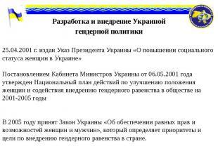Разработка и внедрение Украиной Разработка и внедрение Украиной гендерной полити