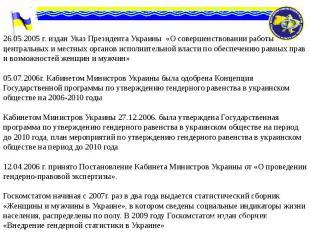 26.05.2005 г. издан Указ Президента Украины «О совершенствовании работы централь