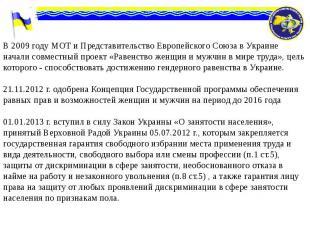 В 2009 году МОТ и Представительство Европейского Союза в Украине начали совместн