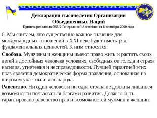 Декларация тысячелетия Организации Объединенных Наций Принята резолюцией 55/2 Ге