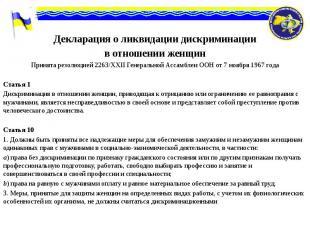 Декларация о ликвидации дискриминации Декларация о ликвидации дискриминации в от