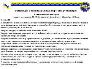 Конвенция о ликвидации всех форм дискриминации в отношении женщин Принята резолю