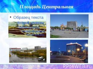 Площадь Центральная