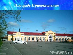 Площадь Привокзальная