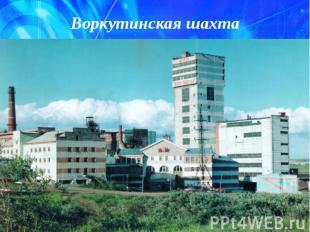 Воркутинская шахта