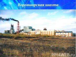 Воргашорская шахта