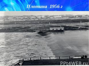 Плотина 1956 г