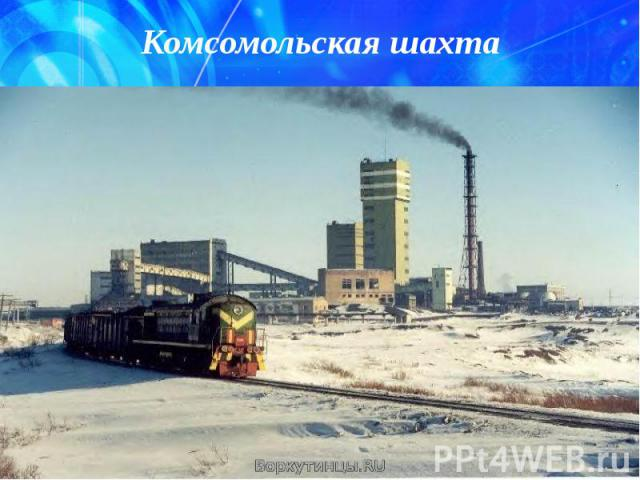 Комсомольская шахта