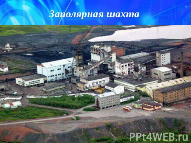 Заполярная шахта