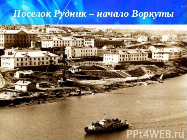 Поселок Рудник – начало Воркуты