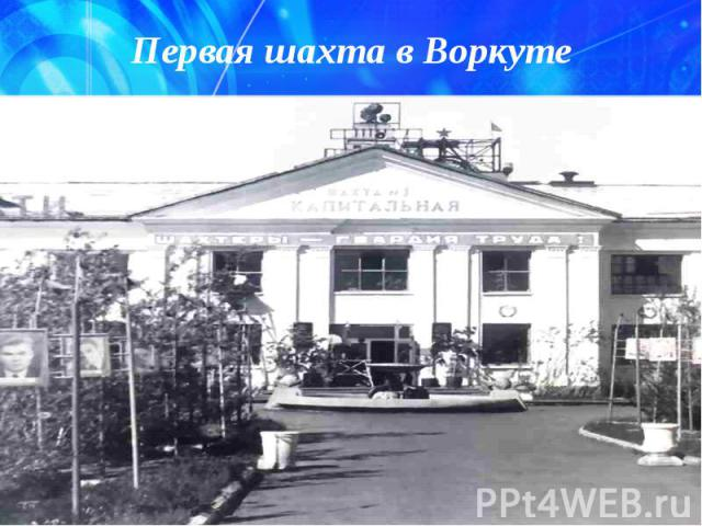 Первая шахта в Воркуте