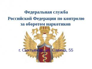 Федеральная служба Федеральная служба Российской Федерации по контролю за оборот