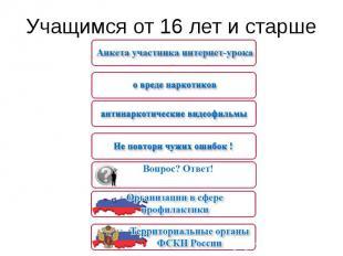 Учащимся от 16 лет и старше