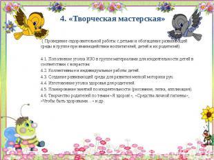 4. «Творческая мастерская» (Проведение оздоровительной работы с деть