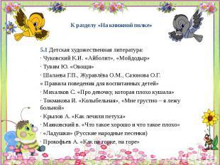 К разделу «На книжной полке» 5.1 Детская художественная литература: · Чуковский