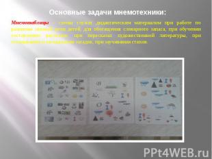 Основные задачи мнемотехники: Мнемотаблицы – схемы служат дидактическим материал