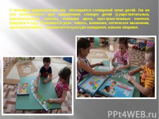С помощью дидактических игр обогащается словарный запас детей. Так же они исполь