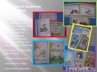 Картотеки по развитию речи В группе имеются картотеки пальчиковых игр, подвижных