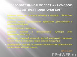 Образовательная область «Речевое развитие» предполагает: владение речью как сред