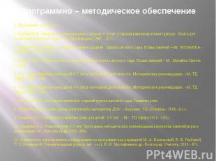 Программно – методическое обеспечение 1. Программа «Детство» 2. Гербова В.В. Зан