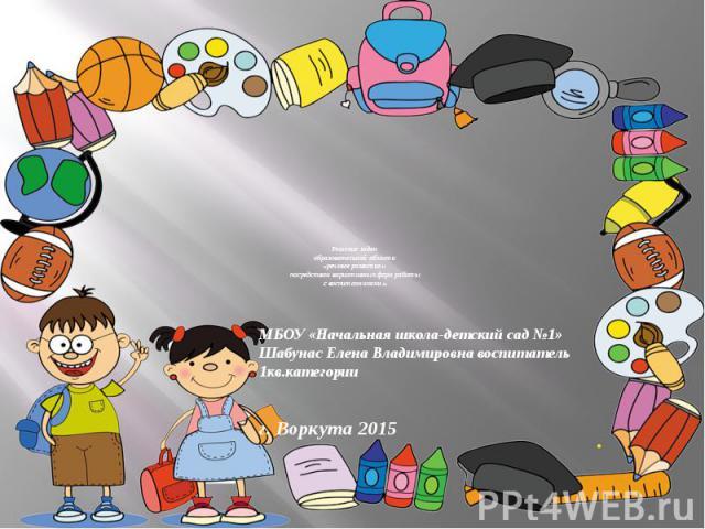 Решение задач образовательной области «речевое развитие» посредством вариативных форм работы с воспитанниками».