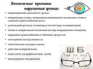 Возможные причины нарушения зрения: перенапряжение зрительного органа; неправиль