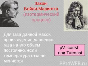 Закон Бойля-Мариотта (изотермический процесс)