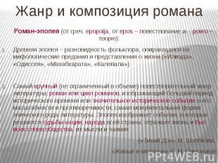 Жанр и композиция романа Роман-эпопея (от греч. epopoija, от epos – повествовани