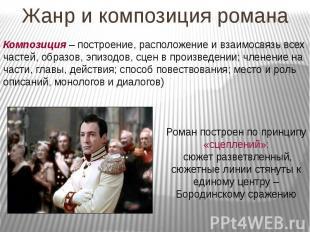 Жанр и композиция романа