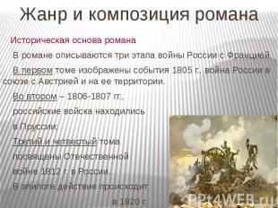 Жанр и композиция романа Историческая основа романа В романе описываются три эта