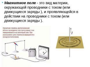 Магнитное поле - это вид материи, окружающей проводники с током (или движущиеся