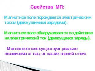 Свойства МП: