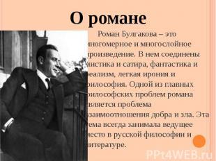 О романе Роман Булгакова – это многомерное и многослойное произведение. В нем со