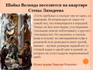 Шайка Волонда поселяется на квартире Степы Лиходеева