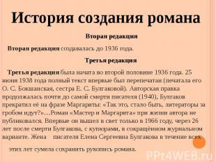 История создания романа Вторая редакция Вторая редакция создавалась до 1936 года