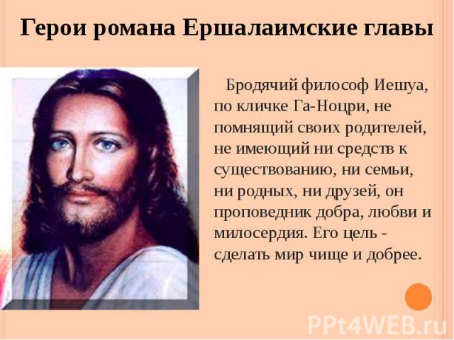 Герои романа Ершалаимские главы