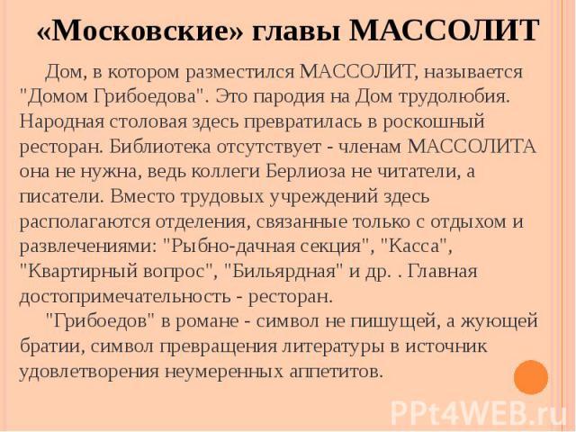 «Московские» главы МАССОЛИТ