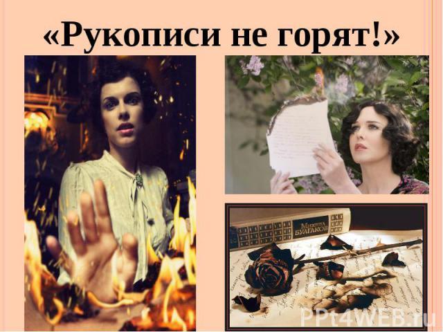 «Рукописи не горят!»