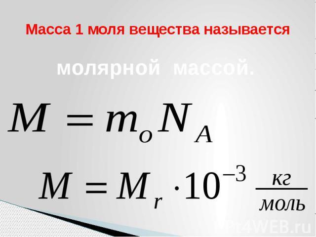 Масса 1 моля вещества называется