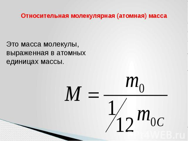 Относительная молекулярная (атомная) масса