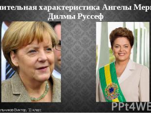 Сравнительная характеристика Ангелы Меркель и Дилмы Руссеф