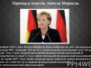 Приход к власти. Ангела Меркель 22 ноября2005 годаАнгела Меркель был