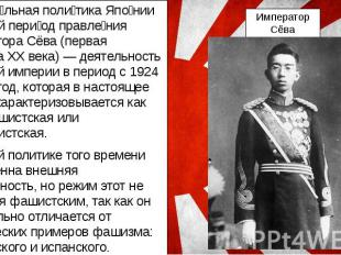 Император Сёва Национа льная поли тика Япо нии в ра нний пери од правле ния импе