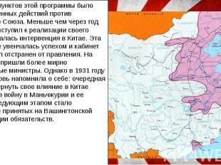 Одним из пунктов этой программы было начало военных действий против Советского С